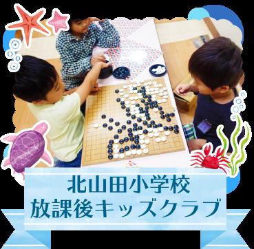 北山田小学校放課後キッズクラブ