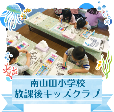 南山田小学校放課後キッズクラブ